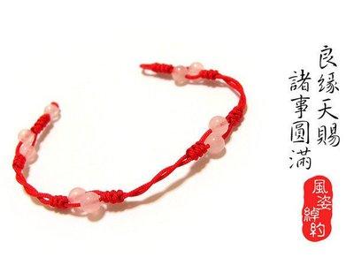 風姿綽約--愛情召喚手環(J708)~ 粉晶 紅線~ 求得好姻緣~增進人際關係