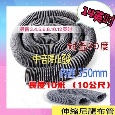 抽油煙管 尼龍管 尼龍布管 尼龍布伸縮風管 銷售批發 14英吋  尼龍管 抽風管 油煙管 抽煙管 尼龍布風管 排油煙管