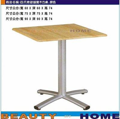 【Beauty My Home】18-DE-751-18四爪烤銀腳實木方桌.原色90*90cm 高雄市
