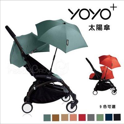 ✿蟲寶寶✿【法國Babyzen】yoyo+ 手推車專用配件 - 陽傘