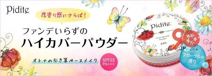 【90JP日本代購】PDC~Pidite遮瑕保濕蜜粉~SPF22 ~27G~花香味