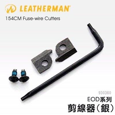 Leatherman EOD系列 剪線器 #930360【AH13096】 99愛買