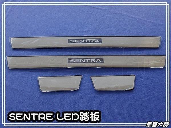☆車藝大師☆批發專賣 NISSAN 14年 SENTRA 專用四門 LED踏板 門檻 迎賓踏板 另有 尾門踏板