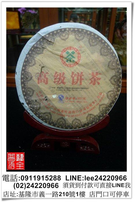 【藝全普洱】2007年 中茶昆明茶廠 高級餅茶 生茶 茶餅 357克