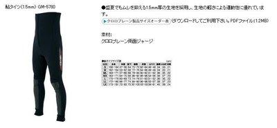 五豐釣具-GAMAKATSU涉水褲1.5mm GM-5780 特價5500元
