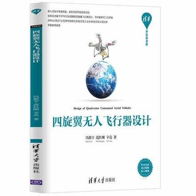 四旋翼無人飛行器設計書 四軸飛行器diy設計制作教程書籍 智能機器人無人機引擎嵌入式設計書 基于STM32 ARM處理器編程程序設計書