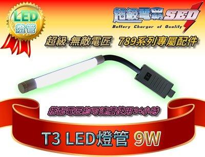 【電池達人】超級 無敵電匠 T3 LED 照明燈 MP737 MP747 MP722 MP822 MP767 MP940