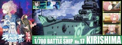 日本正版 青島文化教材社 蒼藍鋼鐵戰艦 1/700 霧之艦隊 大戰艦 霧島 組裝模型 日本代購