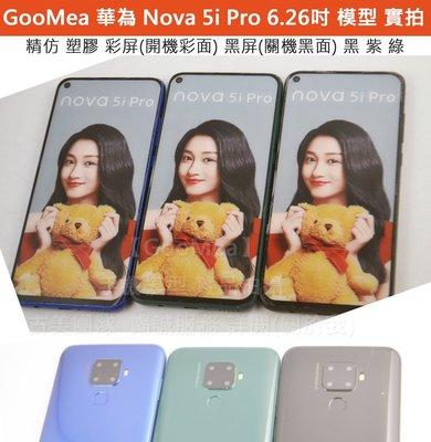 GooMea模型精仿 彩屏華為Nova 5i Pro Mate 30 Lite展示Dummy樣品包膜假機道具沒收玩具摔機