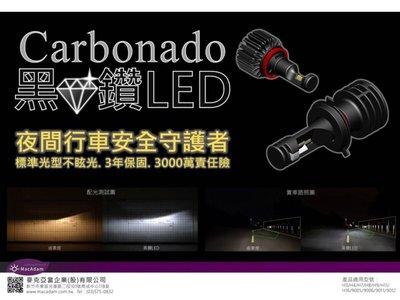 ~限量限時優惠~黑鑽LED H11 6000K車大燈(ALTIS 11代11.5代)全家取貨付款免運費,一年保固服務