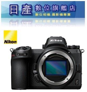 【日產旗艦】Nikon Z Z7 FX BODY 單機身 + FTZ 轉接環 公司貨【送64G+工具書8/31止】