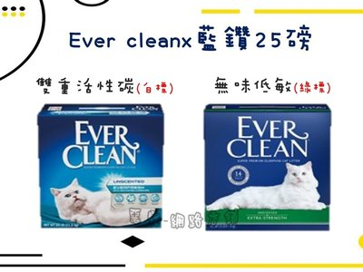 【惡寵】Ever clean 藍鑽貓砂👉白標 綠標 25磅👈 單筆限一盒 台中市