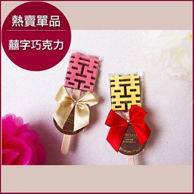 【(棒裝)囍字巧克力(雙色.草莓or檸檬巧克力)】婚禮小物/二次進場/迎賓禮/幸福朵朵