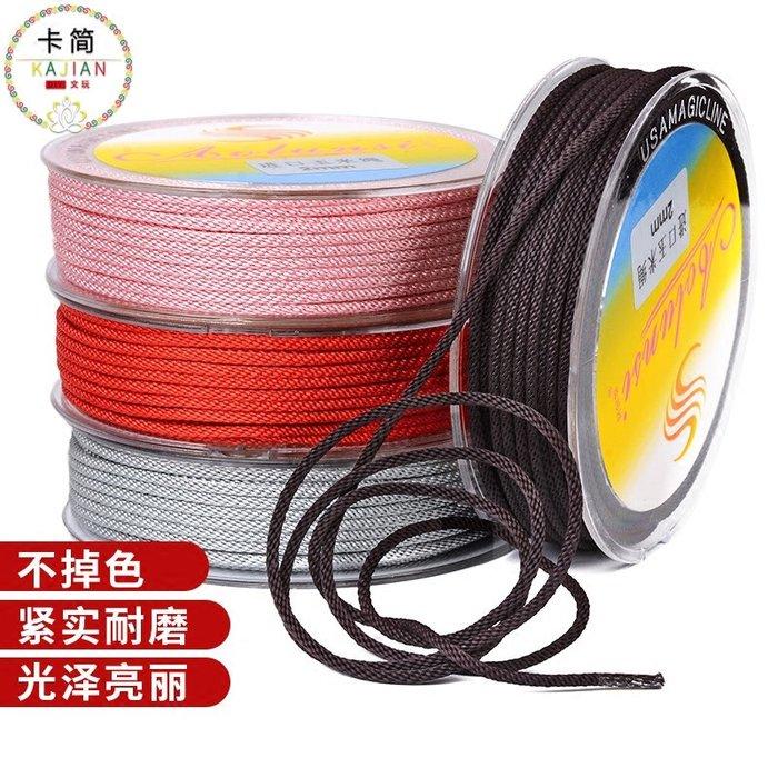 小花精品店-珠寶玉佩吊墜繩線材無彈力編織繩2.0玉米繩加密實心編織繩