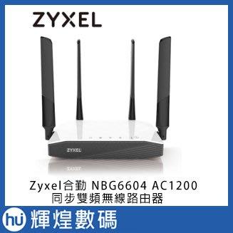 Zyxel 合勤 NBG6604 AC1200同步雙頻無線路由器
