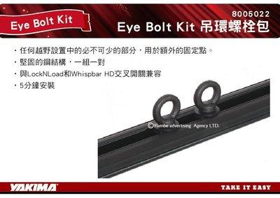 ||MyRack|| YAKIMA Eye Bolt Kit 吊環螺栓包 8005022