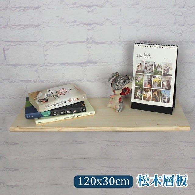 【舒福家居】松木層板/拼板/天然木紋/層板收納/簡單DIY/120X30cm(不含支撐架)
