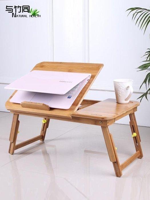 新品上市-筆記本電腦做桌床上書桌家用移動可摺疊懶人床學生宿舍-紫色薇洋-可開發票