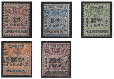 1893年大清國上海工部書信館 石印版欠資郵票1c 5c 10c 15c 20cents