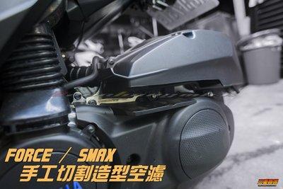 三重賣場 FORCE SMAX 手工切割空濾 切割造型空濾 force smax s妹 小梯媽 非gtr  bws空濾