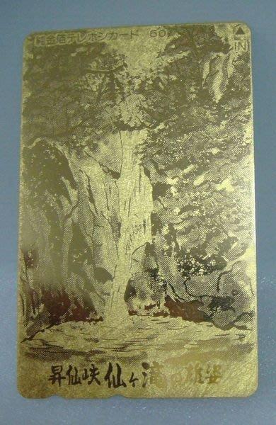日本純金箔電話卡A1
