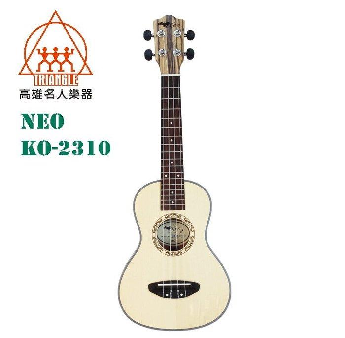 【名人樂器全館免運】NEO KO-2310 23吋 雲杉面板 斑馬木側底板 烏克麗麗 附琴袋