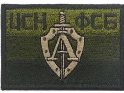 JHS((金和勝 生存遊戲專賣))俄羅斯 阿爾法A隊(方形) 魔鬼氈 刺繡臂章 9067-22