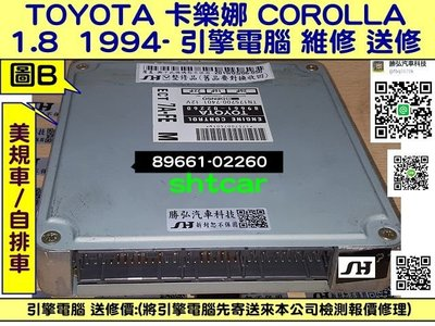 TOYOTA COROLLA 1.8 7A 引擎電腦 1994-(勝弘汽車) 9661-02260  ECU 維修 新北市