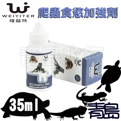 CT。。。青島水族。。。RP0027台灣WEIYITER維益特---爬蟲食慾加強劑 消化 陸龜 水龜 蜥蜴蛇==35ml