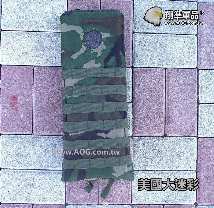 【翔準軍品AOG】模組水袋 + 內袋 (美軍大迷彩) 露營 登山 生存遊戲 戶外活動 周邊配件 P5011-6