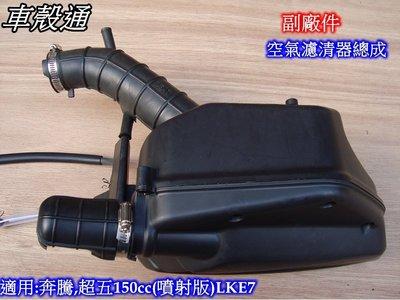 [車殼通]適用:奔騰,超五150cc(噴射版LKE7)空氣濾清器總成$780,副廠件,