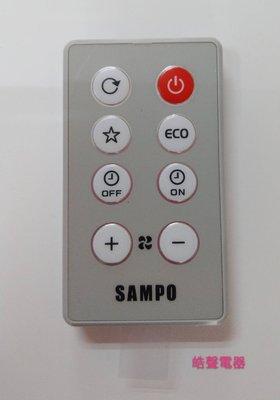 現貨 聲寶電風扇遙控器 SK-FB14BDR  原廠遙控器 DC扇 節能扇 電風扇遙控器 【皓聲電器】