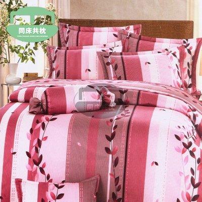 §同床共枕§100%精梳棉 單人3.5x6.2尺 舖棉床罩鋪棉兩用被五件式組-6813粉