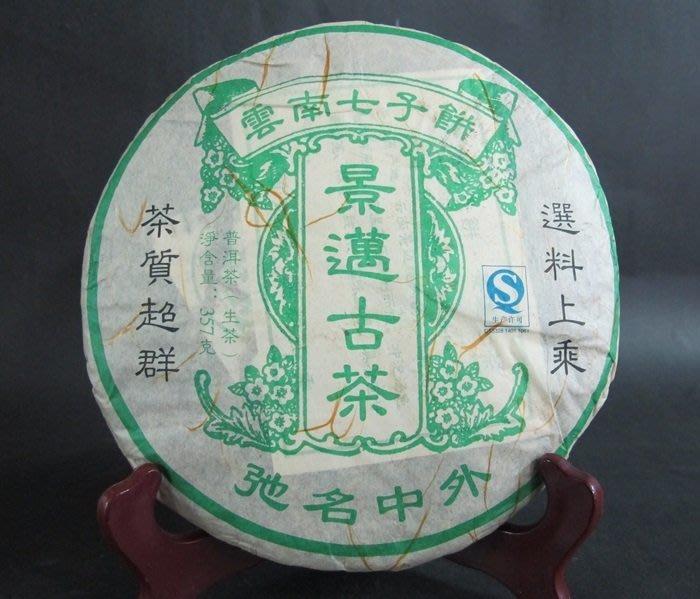 【阿LIN】900162 景邁古茶 普洱茶 生茶 雲南七子餅 景邁古茶 選料上乘 茶質超群 馳名中外