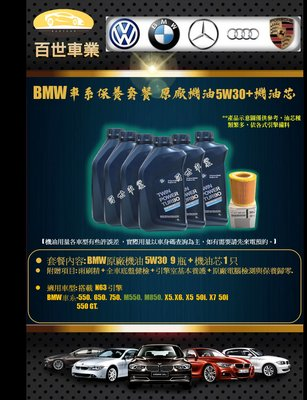 BMW 寶馬 原廠機油 5W30 9瓶+機油心 含工價 N63 F10 F11 F07 GT 550