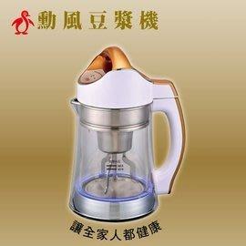 《勳風》晶鑽全營養豆漿機-HF6618〈附贈多功能加熱料理器〉代言養生豆漿調理機