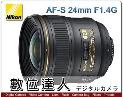 【數位達人】預購平輸 Nikon AF-S 24mm F1.4G F1.4 G Nikon 24mm F1.4 G 1