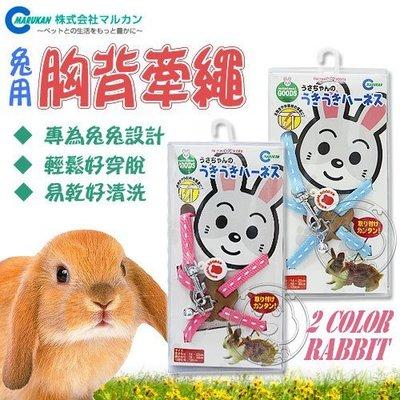 【??培菓寵物48H出貨??】日本MARUKAN《寵物兔用胸背牽繩組》MW-20 附有專用牽繩 特價269元