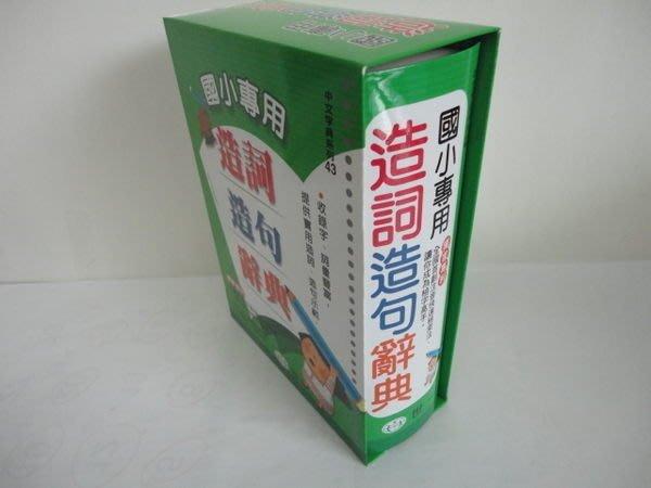 比價網~~世一【B5146-2 中文字典系列43-國小專用造詞造句辭典】