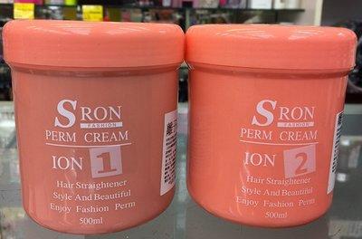 美媄‧SRON PERM CREAM 離子綜合護髮燙 1劑/2劑 500ML 離子膏 拉直膏 自然捲 全新 歡迎門市取貨