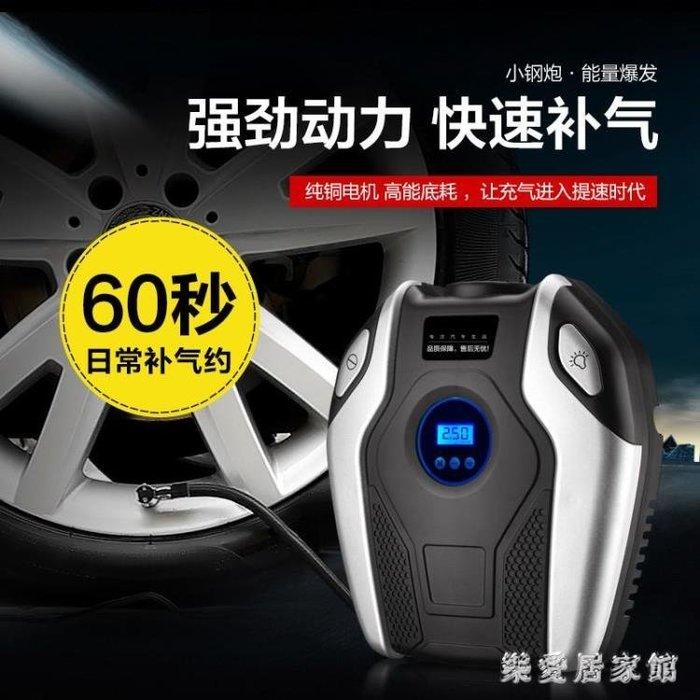 汽車用輪胎充氣泵12V電動加氣泵帶胎壓表便攜式車載電動打氣筒 QG2831