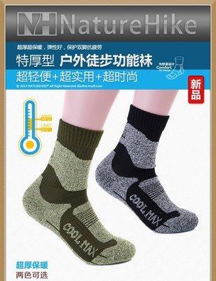 【露西小舖】Naturehike加厚款(2入裝)戶外登山襪CoolMax速乾襪機能襪吸濕排汗襪透氣襪快乾襪登山襪休閒襪