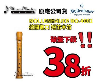 【音樂大師】德國製 MOLLENHAUER 4001 短笛 木笛 另 MOECK KUNG YAMAHA AULOS