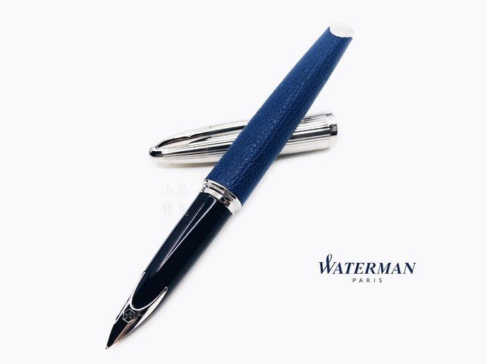 =小品雅集=法國Waterman 頂級 新海洋系列 18k 鋼筆 (藍色皮革款)