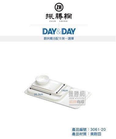 《振勝網》高評價 安心購! DAY&DAY 3061-20 滴水盤 盤子 日日不鏽鋼衛浴配件
