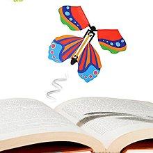 魔術道具#會飛的蝴蝶 魔術蝴蝶 創意驚喜兒童近景舞臺魔術道具#魔術#道具