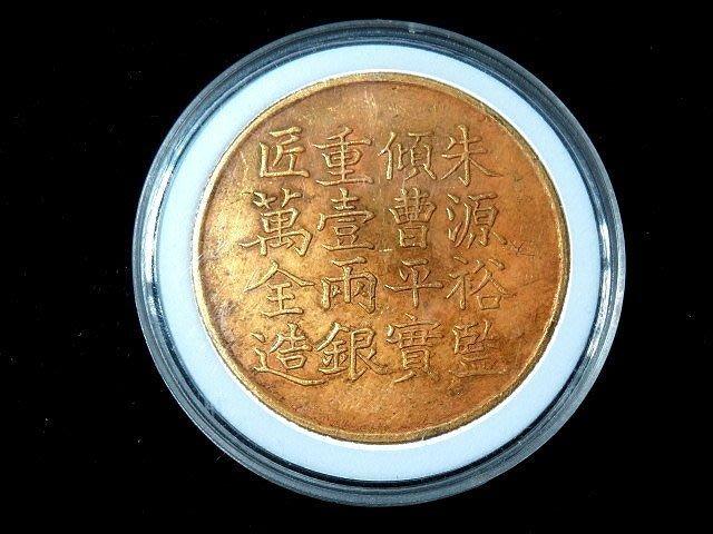【 金王記拍寶網 】T715 咸豐六年上海縣號商王永盛足紋銀餅 金幣~罕見稀少~