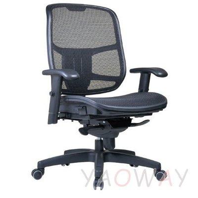【耀偉】9B-02 網製椅 (人體工學椅/辦公椅/電腦椅/主管椅)