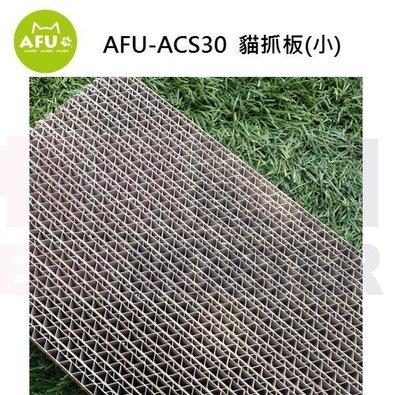 怪獸寵物 Baby Monster【AFU阿富】AFU-ACS30 貓抓板 (小) 適用小貓屋