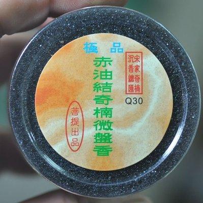 宋家沉香奇楠Q30-1號上品芽莊赤油結奇楠香小盤香56公克.48卷24片裝.完整包裝